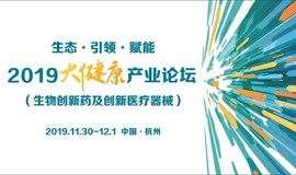 2019.杭州.大健康產業(生物創新藥及創新醫療器械)論壇