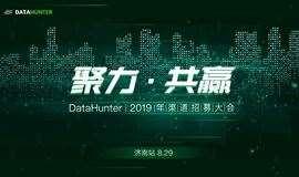 DataHunter 2019年渠道?#24515;?#22823;会--济南站邀请函