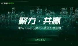 DataHunter 2019年渠道招募大会--济南站邀请函