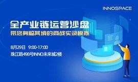 InnoSpace玄武丨全产业链营运沙盘,带您身临其境的商战实录模拟