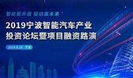 智能新升级 驱动赢未来|2019宁波智能汽车产业投资论坛
