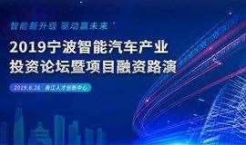 智能新升级 驱动赢未来 2019宁波智能汽车产业投资论坛
