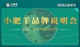 盟享加承办——百胜旗下小肥羊品牌介绍说明会