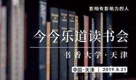 《创业者提升认知的八种武器》-2019书香大学(天津站)