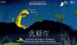 小小莫扎特钢琴故事音乐会《霸王龙系列:我爱你》