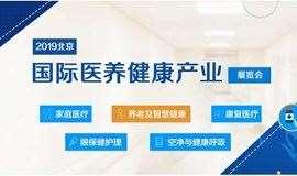 第九届 中国(北京)国际医养健康产业博览会 暨首届北京国际家庭健康生活方式展