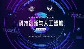 第二届环球荟投融资加速大赛科技创新与人工智能专场路演