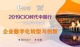 2019CIO时代中国行东莞站-走进岭南股份