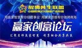 8.24-25赢家创富论坛醒狮共生联盟武汉高峰论坛!