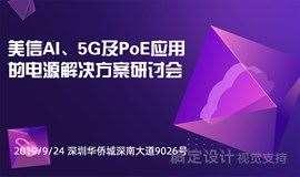 2019 AI、5G及PoE应用的电源解决方案研讨会 ——深圳站