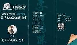 迦媛汉字心学-企业专场百场公益沙龙进行时