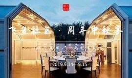 飞鱼社区·周年中秋宴