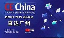 IFA全球活动CE China  | AR/VR体验、智能网联汽车、跨境电商论坛重磅加盟!