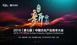 文化新业态—— 2019(第七届)中国文化产业资本大会