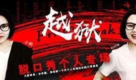 《越狱》小Xin脱口秀个人专场