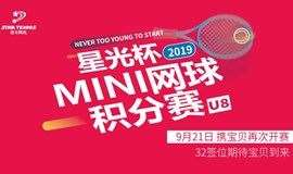 星光网球 - 2019 mini网球积分赛 u8组