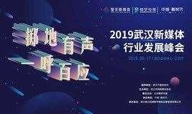 """""""掷地有声,一呼百应""""2019武汉新媒体行业发展峰会"""