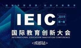 IEIC国际教育创新大会-成都站