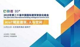 AIoT赋能建筑、人与空间——第20届中国国际建筑智能化峰会(北京站)