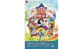 【天赐文化】大型音乐童话木偶剧 《白雪公主》