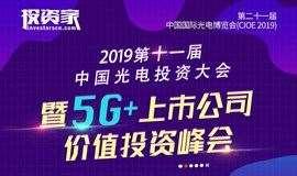2019第十一届中国光电投资大会