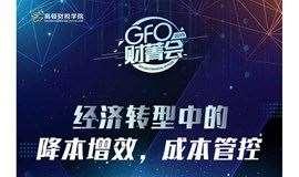 【2019CFO财菁会】经济转型中的降本增效,成本管控
