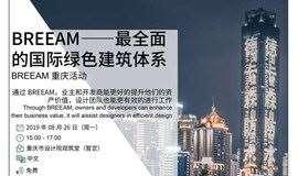 【重庆】BREEAM —— 最全面的国际绿色建筑体系