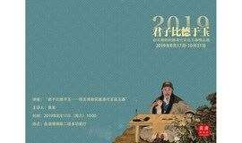 """""""君子比德于玉——故宫博物院藏清代宫廷玉器""""讲座"""