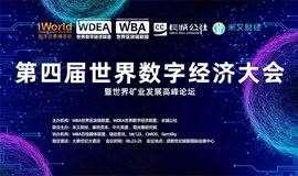 第四届世界数字经济大会暨世界矿业发展高峰论坛
