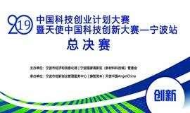2019中国科技创业计划大赛暨天使中国科技创新大赛   总决赛