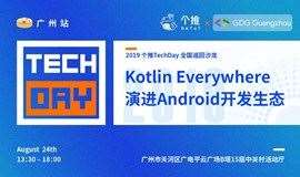 个推TechDay——Kotlin Everywhere , 演进Android开发生态
