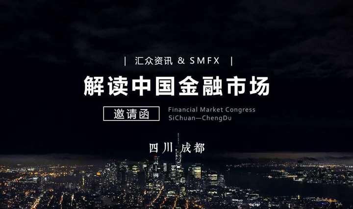 【活动推荐】成都 *8月25日,SMFX邀您一起解读中国金融市场