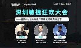 【深圳敏捷狂欢大会】腾讯P4/华为高级产品管理专家敏捷开发实战分享
