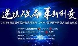 重磅!《第五届中国并购高峰论坛(CMAF)暨中国并购百人会成立仪?#20581;?#27491;式启动