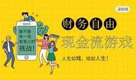 现金流游戏-深圳场SZ07