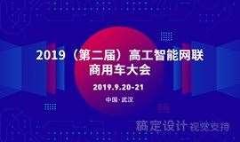 9月20-21日/武汉 2019(第二届)高工智能网联商用车大会