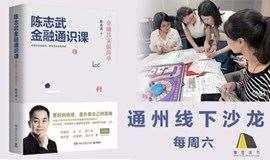 《樊登读书·北京通州》开拓财商思维 《金融通识》线下沙龙