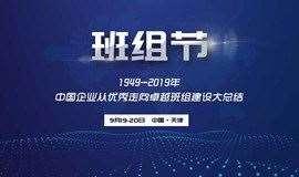 班組節 ——1949-2019年 中國企業從優秀走向卓越班組建設大總結