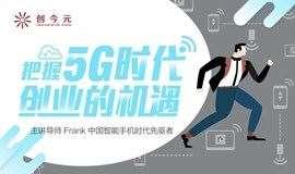 把握5G时代创业的机遇