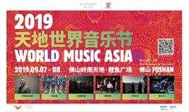岭南天地2019天地世界音乐节