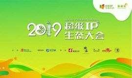 2019超级IP生态大会