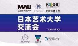 第三届日本艺术大学交流会