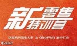 """学阿里新零售绝招,加入""""新零售特训营"""