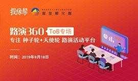 【路演360】&掘金孵化器 第137期-ToB专场