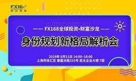 FX168全球投资?财富沙龙 —身份规划新格局解析会