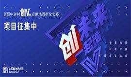 中关村创V+应用场景孵化大赛