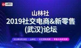 山林社•2019社交电商&新零售(武汉)论坛