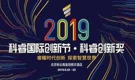 睿耀时代创新  探索智慧世界——2019科睿国际创新节·科睿创新奖