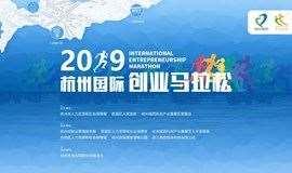 【重磅来袭】2019杭州国际创业马拉松扬帆起航,创业与赛跑的结合,火花四射