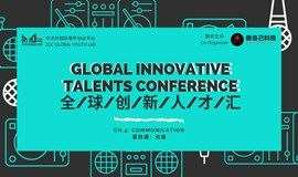 全球创新人才汇 Global Innovative Talents Conference | 第四课:沟通 Chapter 4: Communication